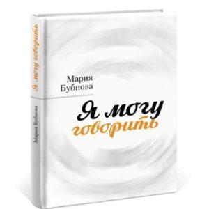 Книга Марии Бубновой «Я могу говорить»